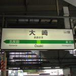 大崎 充電 電源 カフェ 山手線