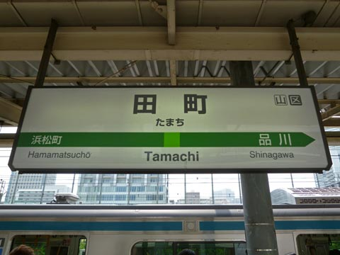 田町 三田 カフェ 充電 電源 山手線