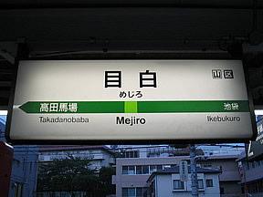 目白 駅 山手線 カフェ 電源 充電 グルメモリー