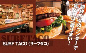 横須賀 グルメ きっぷ おいしい うまい 安い グルメモリー