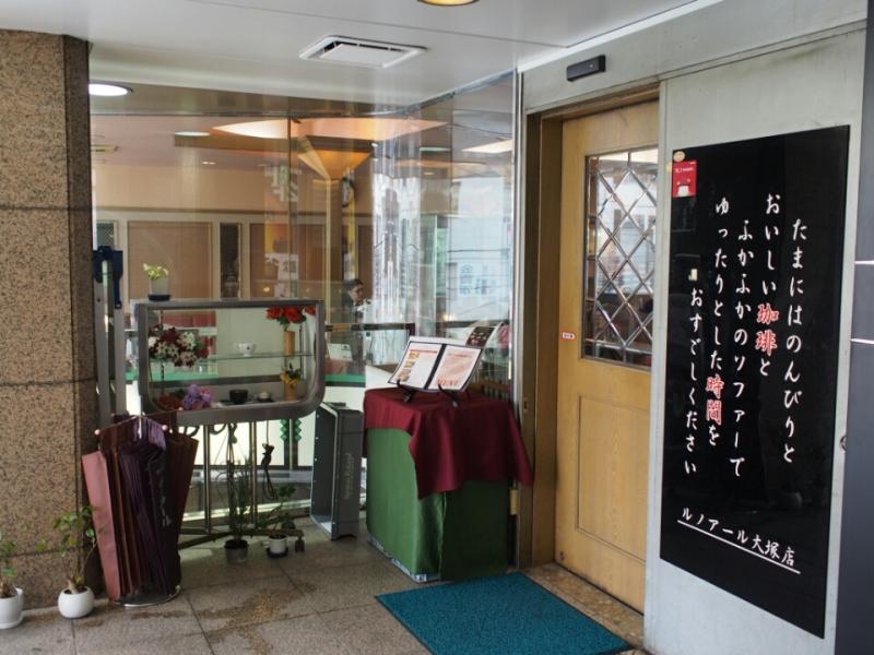 大塚 山手線 電源 カフェ 充電 グルメモリー