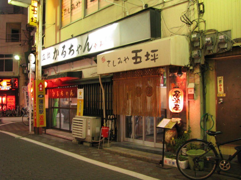 蒲田 羽つき餃子 おいしい 安い グルメ グルメモリー 居酒屋 東口