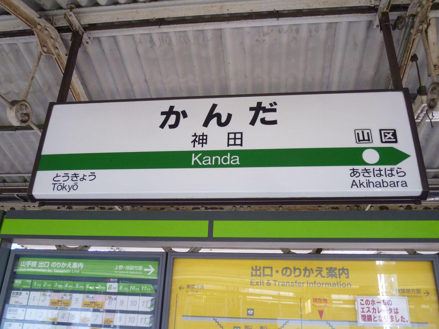 神田駅 山手線 電源 充電 カフェ