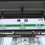 神田 山手線 充電 電源 カフェ