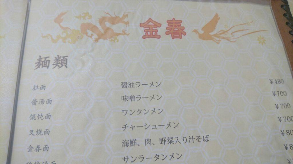 銀座系美女 餃子 旅 ファン 蒲田