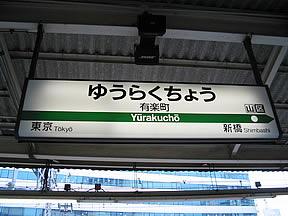 http://www.tsuchibuta.com/jr-east/toukaidouline-east/02yuurakuchou/02yuurakuchou.htm