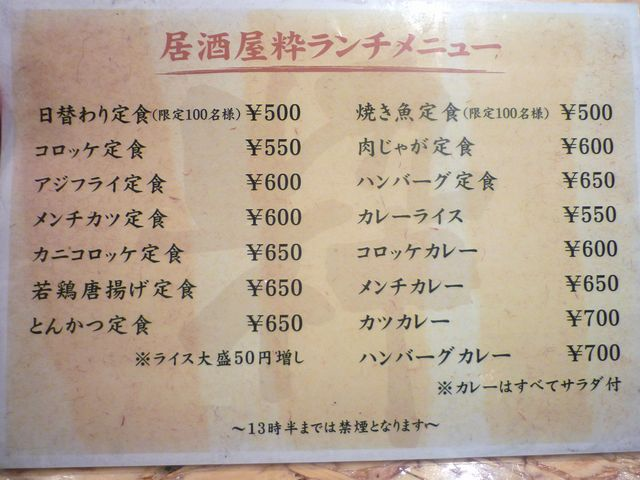 大崎 ランチ 山手線 安い おいしい おすすめ グルメモリー