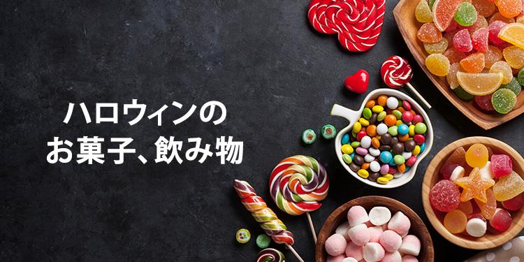 ハロウィン お菓子 詰め合わせ オススメ 通販