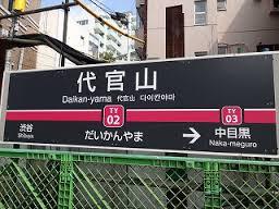 http://tetsuken.ninja-web.net/ekigaido/daikanyama.html
