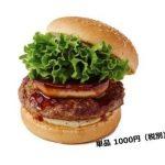 フレッシュネスバーガー 期間限定 ハンバーガー フォアグラ おいしい