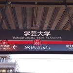 学芸大学 電源 充電 カフェ 東急 東横線 グルメモリー