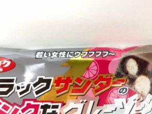 ブラックサンダー ピンクなグレーゾーン 期間限定 コンビニ オススメ お菓子
