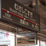武蔵小杉 電源 充電 カフェ 東急東横線