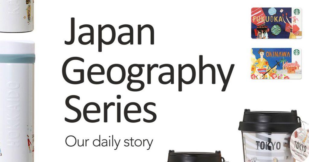スタバ 20数年 タンブラー 地域限定 ジャパン ジオグラフィー シリーズ