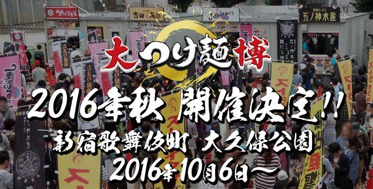 ラーメン つけ麺 大つけ麺博 新宿 大久保公園 歌舞伎町 グルメモリー