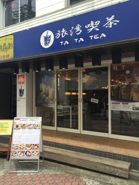 日吉駅 電源 充電 カフェ