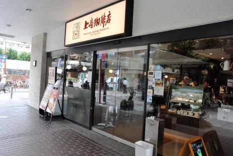 綱島駅 電源 充電 カフェ