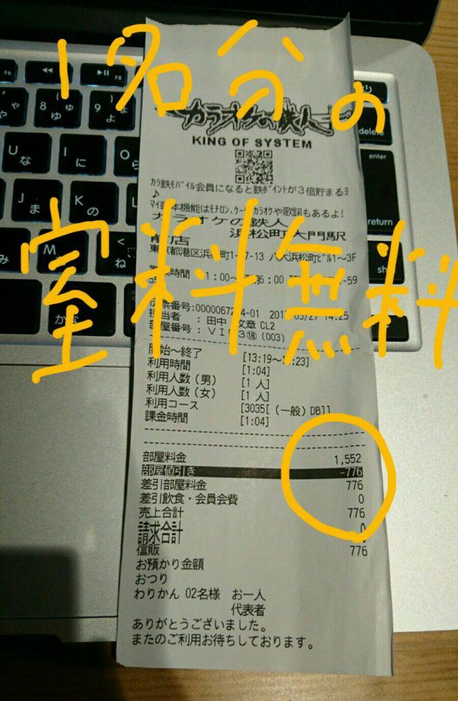 birthday sell nakameguro odaiba shibuya hamamatucho gourmemory otoku waribiki discount